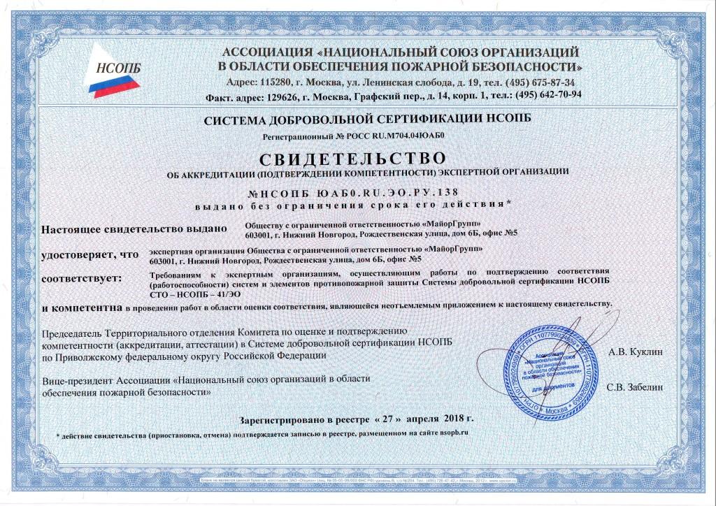Св-во об аккредитации ЭО МайорГрупп 2018